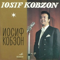 Иосиф Кобзон - Иосиф Кобзон