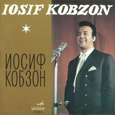 Иосиф Кобзон - Тишина В Городке