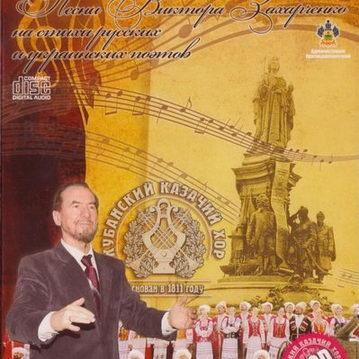 Государственный Кубанский Казачий Хор - Песни Виктора Захарченко (CD2) (Album)