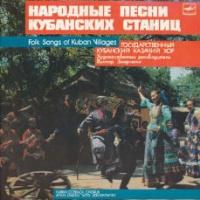 Народные Песни Кубанских Станиц