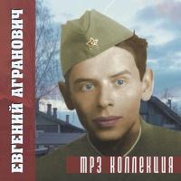 Евгений Агранович - Не Нашел Подходящего Слова