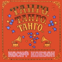 Танго, Танго, Танго...