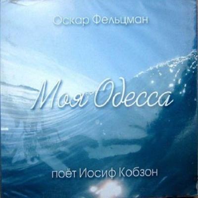 Иосиф Кобзон - Моя Одесса (Album)