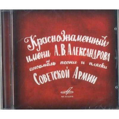 Академический Ансамбль песни и пляски Российской Армии имени А.В. Александрова - Солдатские Песни (EP)