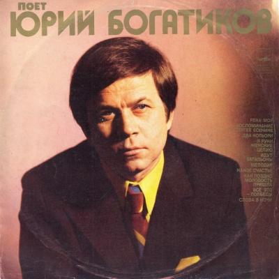 Юрий Богатиков - Поет Юрий Богатиков (LP)