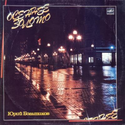 Юрий Богатиков - Осеннее Золото (LP)