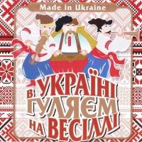 Гурт Експрес - В Україні Гуляєм На Весіллі (Album)