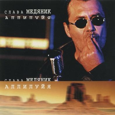 Слава Медяник - Аллилуйя (Album)