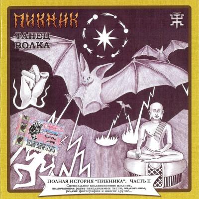 Пикник - Танец Волка (Album)