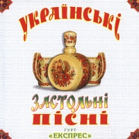 Українські Застольні Пісні. Стіл Перший