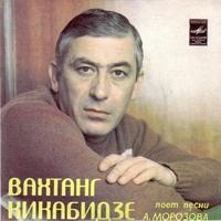Вахтанг Кикабидзе Поет Песни А. Морозова