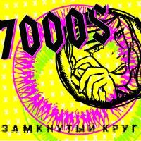 7000$ - Замкнутый Круг (Single)