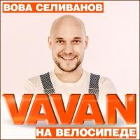 Vavan - На Велосипеде