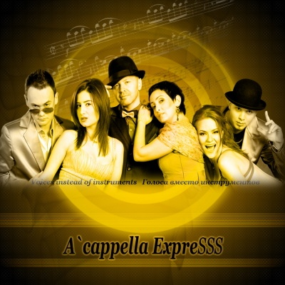 A'cappella ExpreSSS (Акапелла Экспресс) - Thank You For The Music (Album)