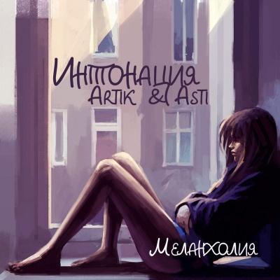 In2Nation - Меланхолия (Single)