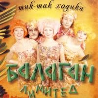Че Те Надо - Тик Так Ходики (Album)