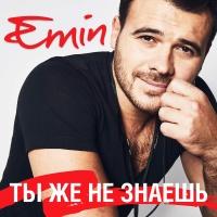 Emin - Ты же не Знаешь