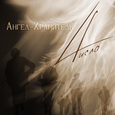 4исла - Ангел-Хранитель