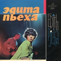ВИА Дружба - Эдита Пьеха - Ансамбль «Дружба» (LP)