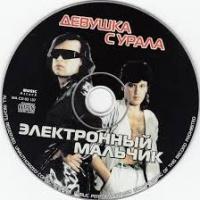 Девушка с Урала