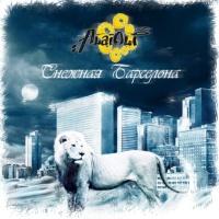Alai Oli - Снежная Барселона (Album)