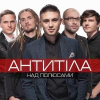 Антитіла - Над полюсами