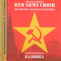 Академический Ансамбль песни и пляски Российской Армии имени А.В. Александрова - Planet Kalinka II (Album)