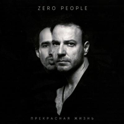 Zero People - Прекрасная Жизнь (Album)