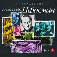 Александр Цфасман (Alexander Tsfasman) - Эстрадная Музыка
