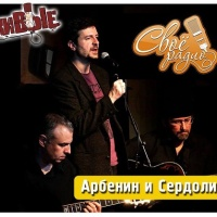 Константин Арбенин и Сердолик - В программе «Живые»