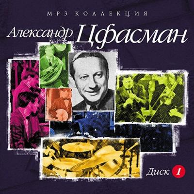 Александр Цфасман (Alexander Tsfasman) - Коллекция 8 В Исполнении А. Погодина