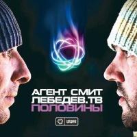 Агент Смит - Половина (Agent Smith И Лебедев.ТВ Mix) (Album)
