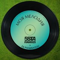 Моя мелодия (Single)