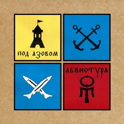 Абвиотура - Под Азовом (Album)