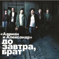 Адриан И Александр - До завтра, брат (Album)