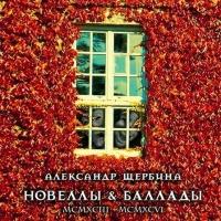 Александр Щербина - Новеллы и баллады (Album)