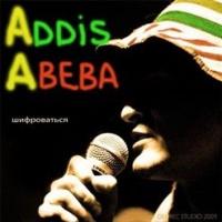 Аддис Абеба (Addis Abeba) - Шифроваться (Album)