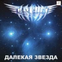 Август - Далёкая Звезда (Album)