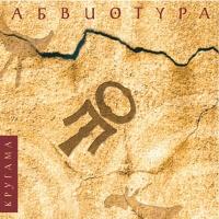 Абвиотура - Кругама (Album)
