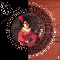 Александр Щербина - По первой строчке (Album)