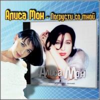 Алиса МОН - Погрусти со мной (Album)