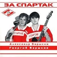 - За Спартак