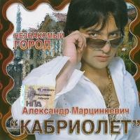 Александр Марцинкевич И Группа Кабриолет - Будь