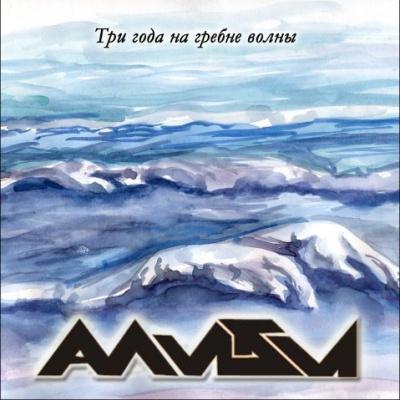 АЛИБИ - ТриГодаНаГребеВолны (Album)