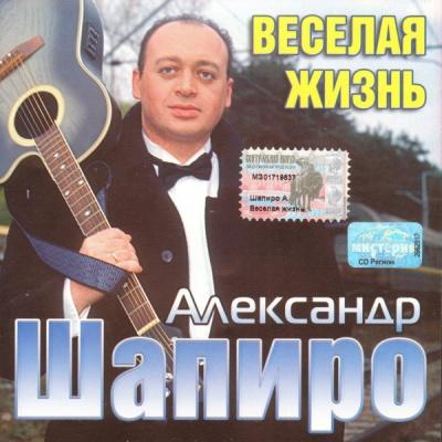 Александр Шапиро - Весёлая Жизнь (Single)