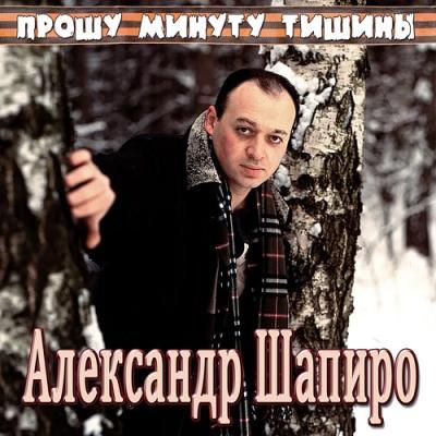 Александр Шапиро - Прошу Минуту Тишины (Single)