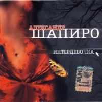 Интердевочка (Single)