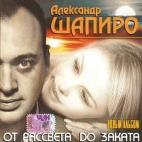 Александр Шапиро - Больше Никогда
