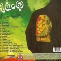 Ай-Q - Если буду (Album)