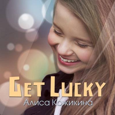 Алиса Кожикина - Get Lucky (Live)